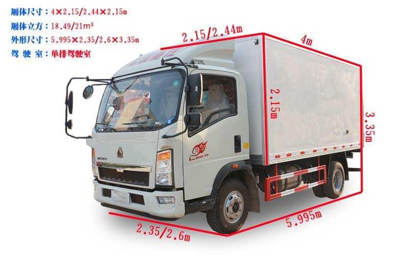 重汽豪沃4.2米冷藏车尺寸