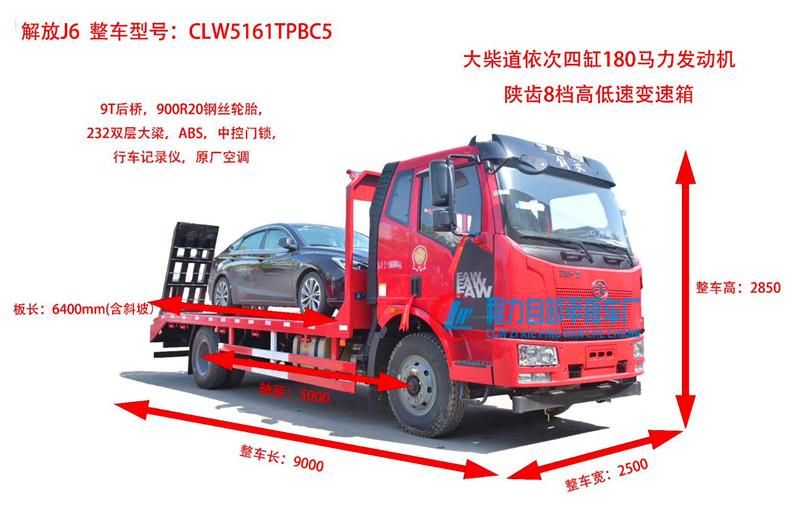 平板运输车厂家今日推荐:可拖150以下挖掘机的解放J6平板运输车