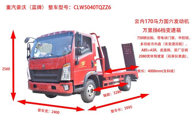 重汽豪沃蓝牌平板运输车(国六)