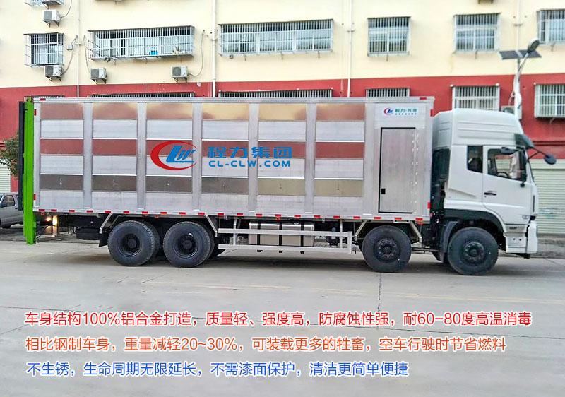 我们不一样——全铝合金畜禽运输车\铝合金运猪车介绍