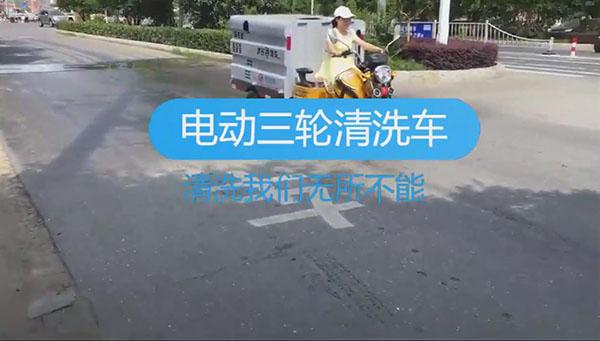 电动三轮清洗车功能展示
