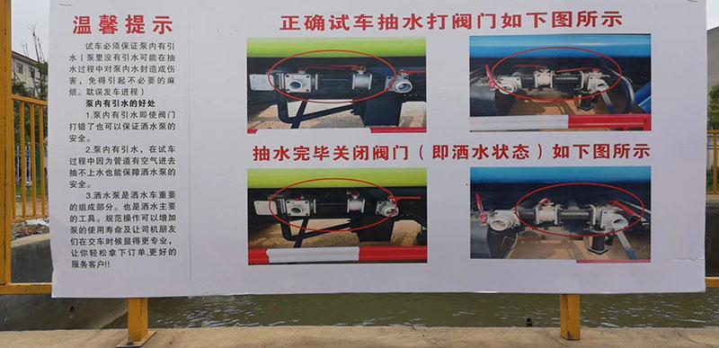 洒水车日常保养使用注意事项