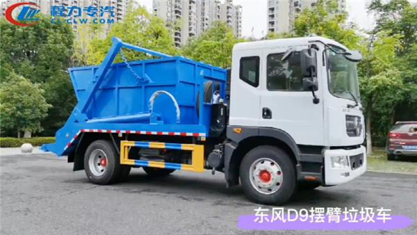 东风D9摆臂式垃圾车视频展示