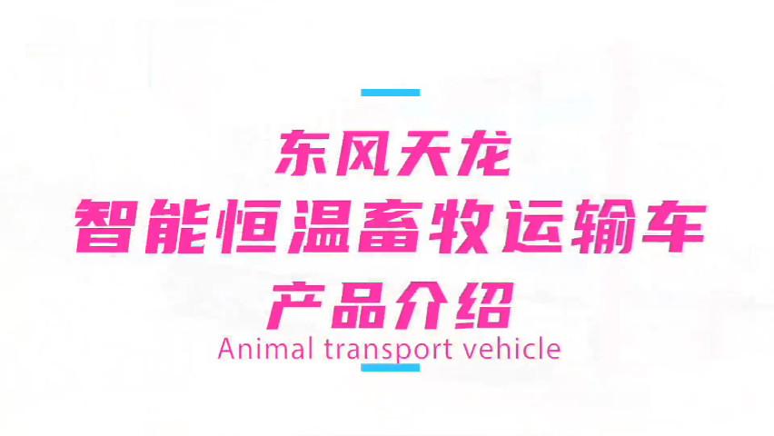 东风天龙铝合金运猪车介绍视频