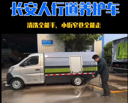 长安人行道养护车功能展示