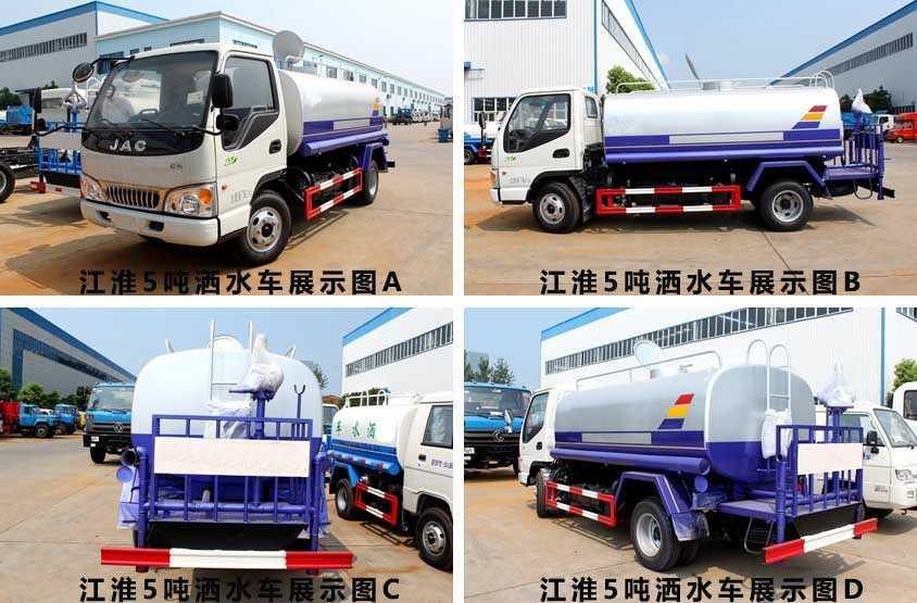 江淮5吨洒水车整车图片.jpg